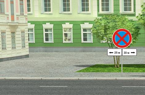 разрешенное время остановки под знаком остановка запрещена
