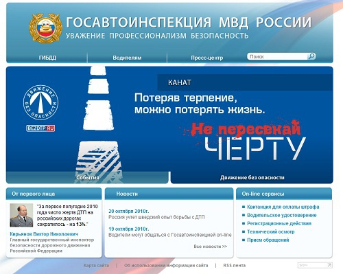 Сайт госавтоинспекции мвд рф краснодар