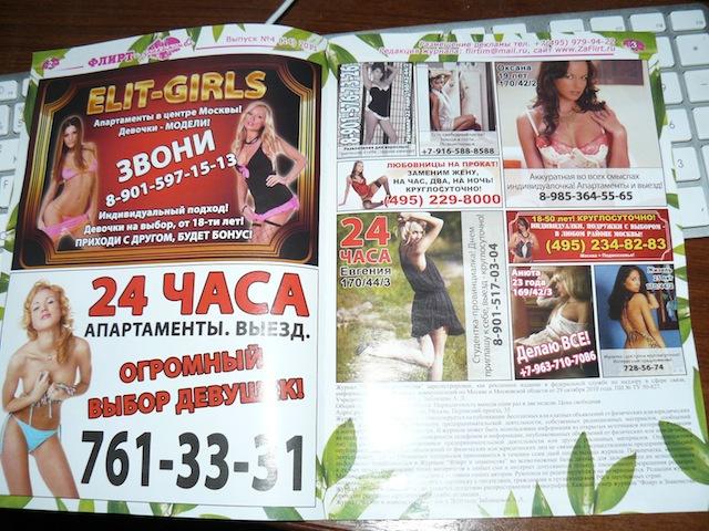 Знакомства журнал украина