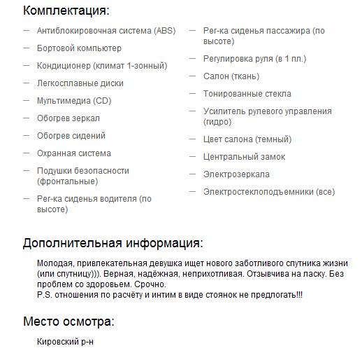 Частные объявления земельные участки в ленинградской области